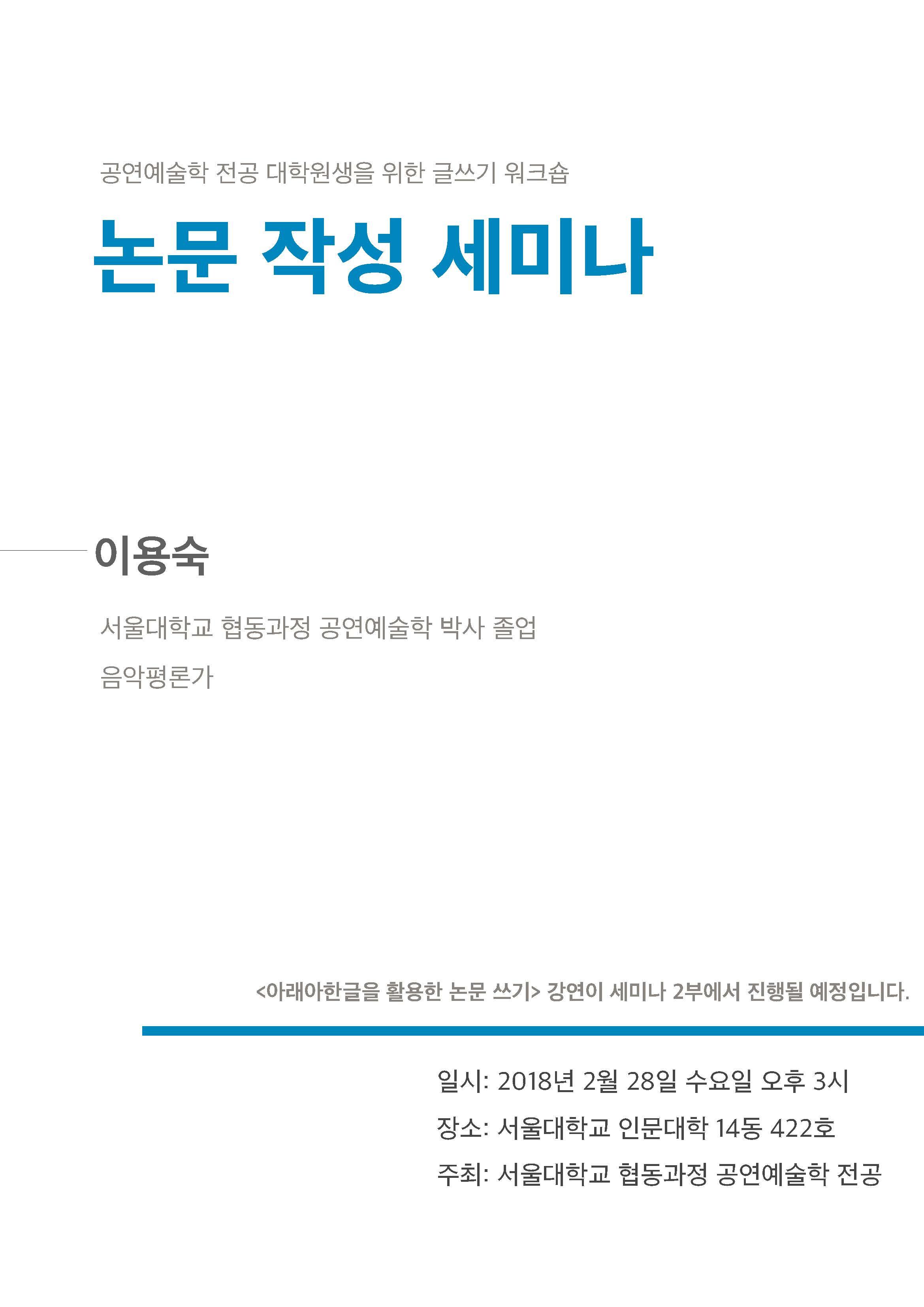 2018-1논문작성세미나포스터.jpg