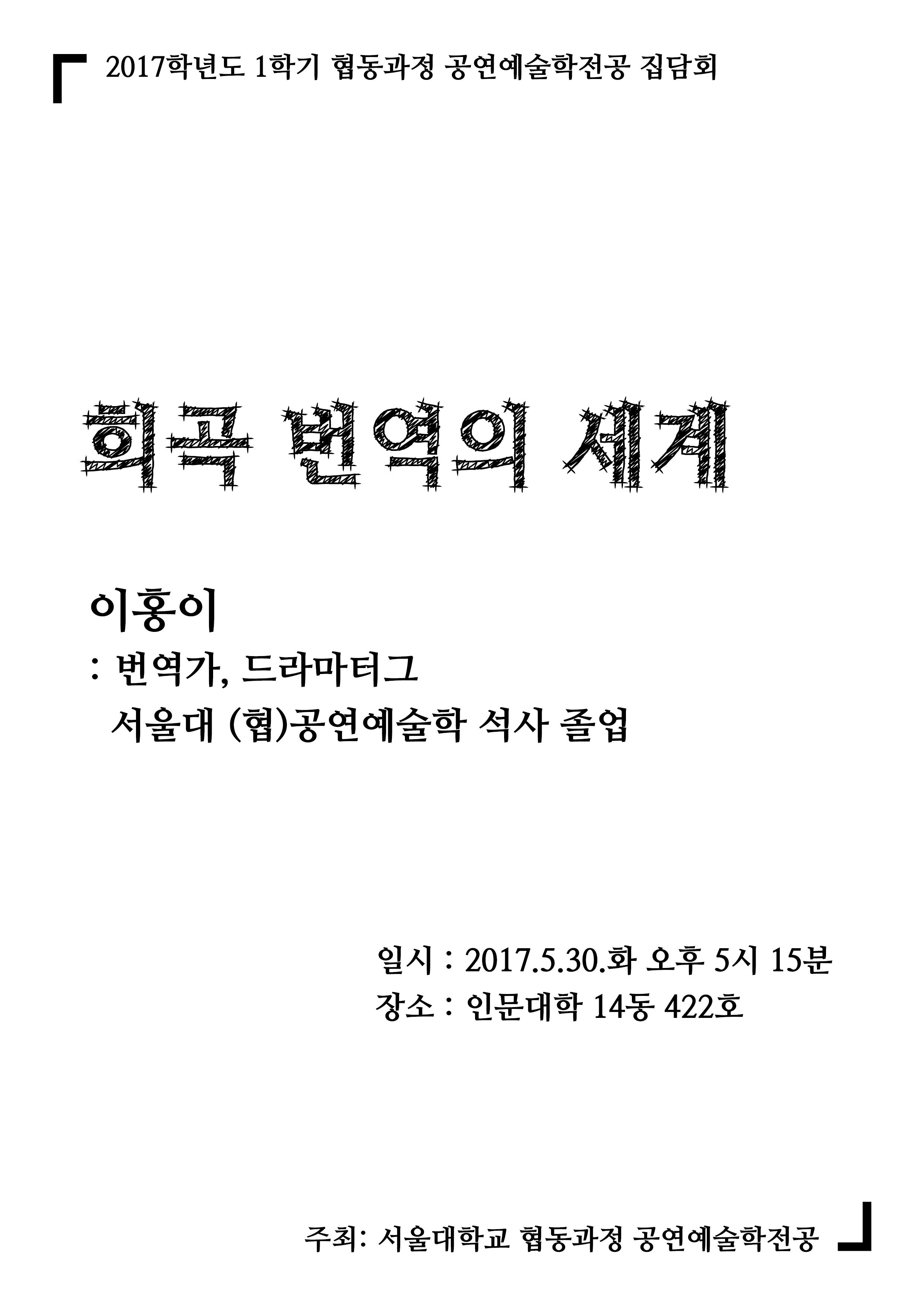 집담회포스터_번역_0530.jpg